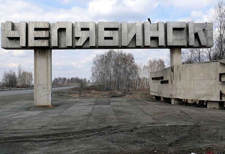 Челябинск картинка с надписью